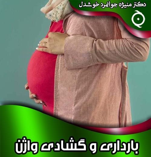 بارداری و گشادی واژن