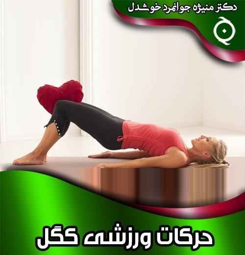 حرکات ورزشی کگل