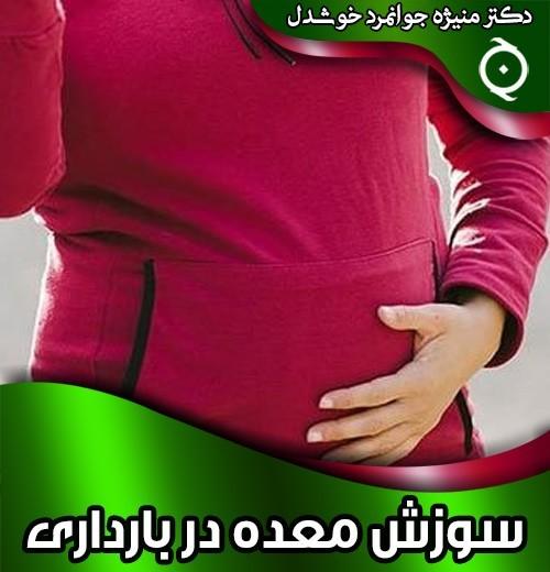 سوزش معده در بارداری