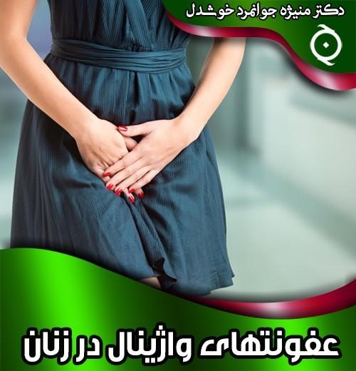 عفونتهای-واژینال-در-زنان