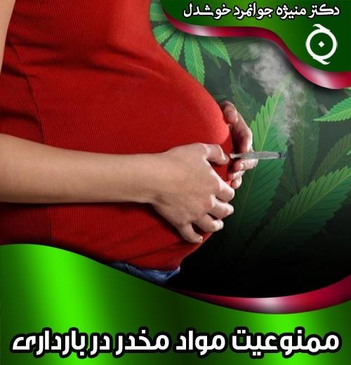 ممنوعیت مواد مخدر در بارداری