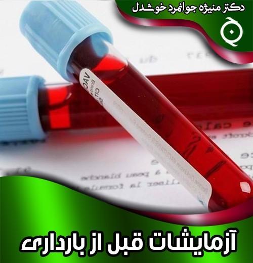 آزمایشات-قبل-از-بارداری