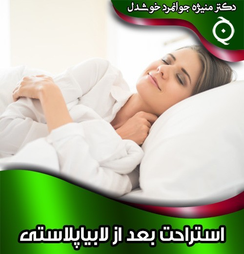 استراحت بعد از لابیاپلاستی