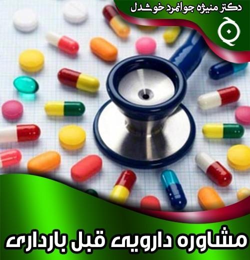 مشاوره-دارویی-قبل-بارداری