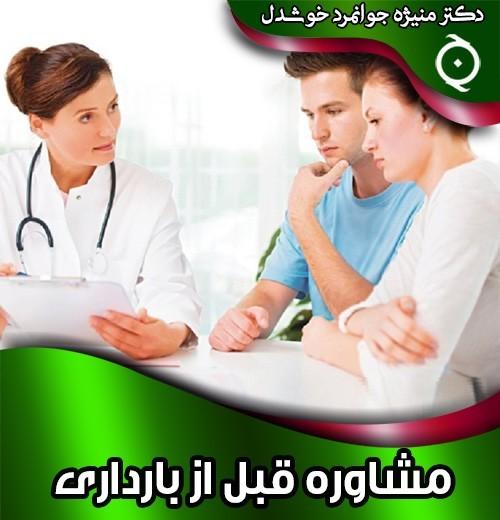 مشاوره-قبل-از-بارداری