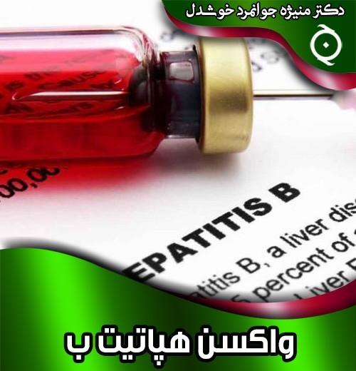 واکسن-هپاتیت-ب