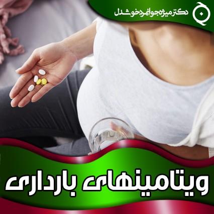 ویتامینهای بارداری