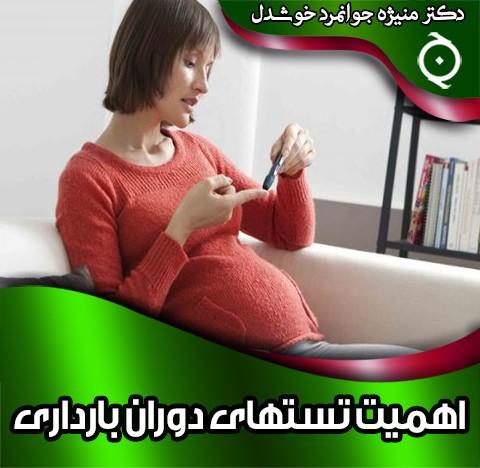 تستهای دوران بارداری