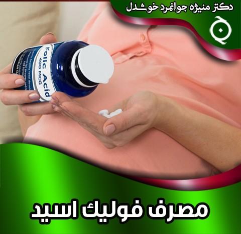 مصرف فولیک اسید