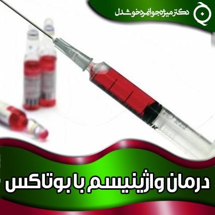 درمان واژینیسم با بوتاکس