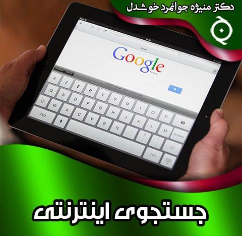 جستجوی اینترنتی