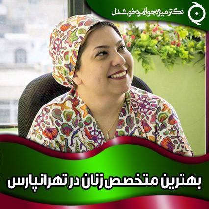 بهترین متخصص زنان در تهران پارس
