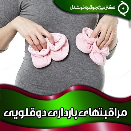 مراقبتهای بارداری دوقلویی