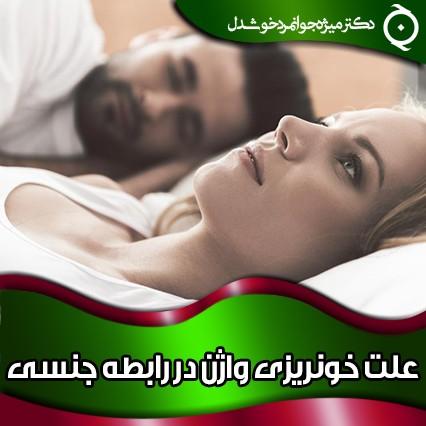 علت خونریزی واژن در رابطه جنسی