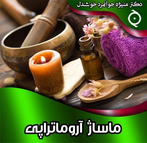 ماساژ آروماتراپی