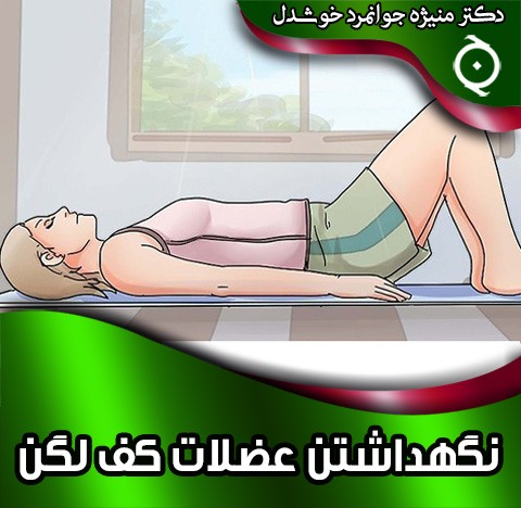 نگه داشتن عضلات کف لگن
