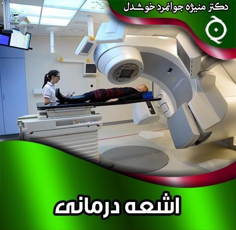 اشعه درمانی