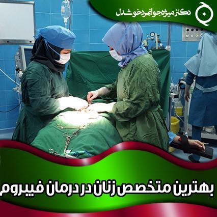 بهترین دکتر زنان برای درمان فیبروم