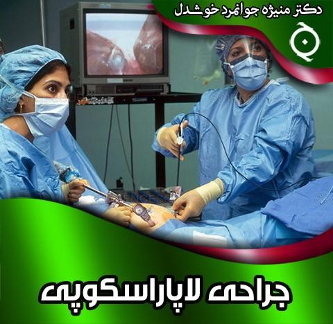 جراحی لاپاراسکوپی