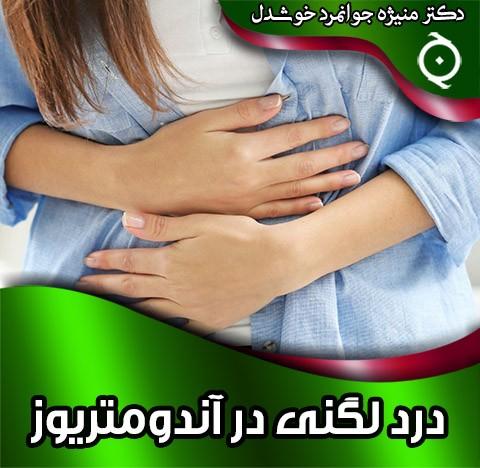 درد لگنی در آندومتریوز