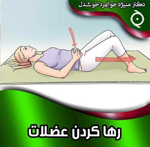 رها کردن عضلات