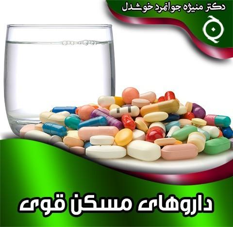 داروهای-مسکن-قوی-1