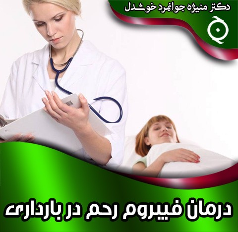 درمان فیبروم رحم در بارداری
