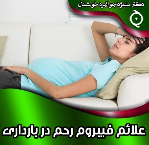 علائم فیبروم رحم در بارداری