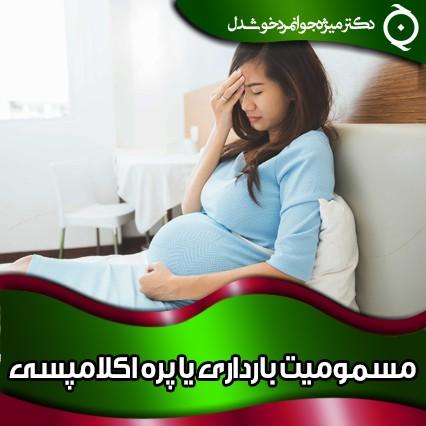 مسمومیت بارداری یا پره اکلامپسی