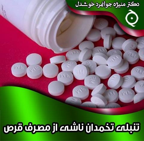 تنبلی تخمدان ناشی از مصرف قرص
