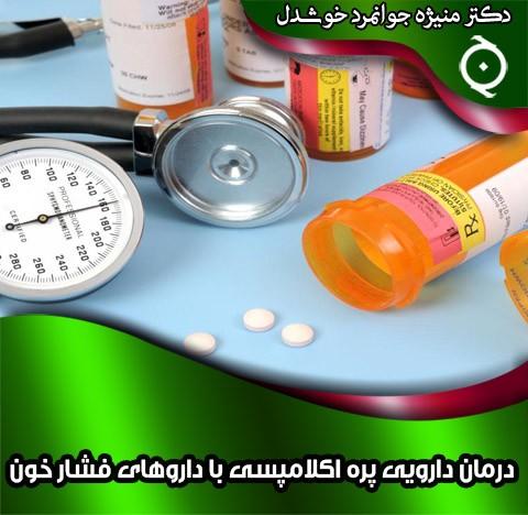 درمان دارویی پره اکلامپسی با داروهای فشار خون
