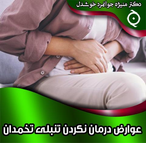 عوارض درمان نکردن تنبلی تخمدان