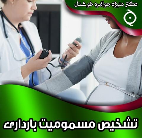 تشخیص مسمومیت بارداری