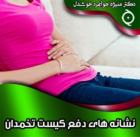 نشانه های دفع کیست تخمدان