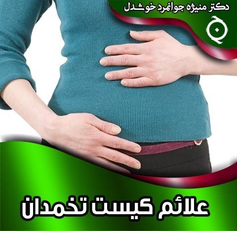 علائم-کیست-تخمدان