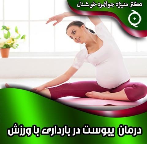 درمان یبوست در بارداری با ورزش