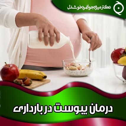 درمان یبوست در بارداری