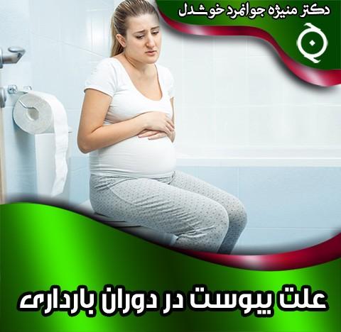 علت یبوست در دوران بارداری