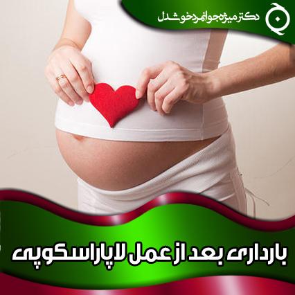 بارداری بعد از عمل لاپاراسکوپی