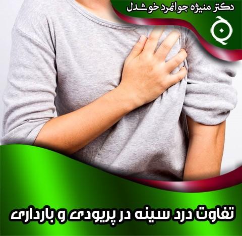 تفاوت درد سینه در پریودی و بارداری