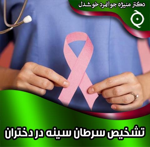 تشخیص سرطان سینه در دختران