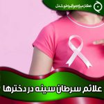 علائم سرطان سینه در دخترها