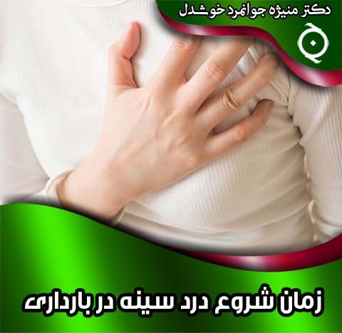 زمان شروع درد سینه در بارداری