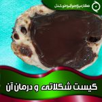 کیست شکلاتی و درمان آن