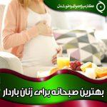 بهترین صبحانه برای زنان باردار