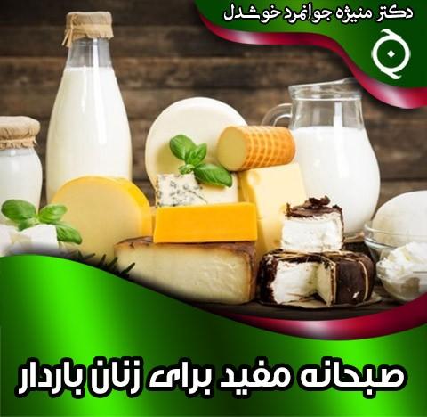 صبحانه مفید برای زنان باردار