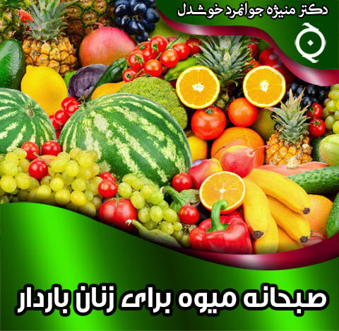 صبحانه میوه برای زنان باردار