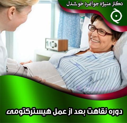 دوره نقاهت بعد از عمل هيسترکتومي