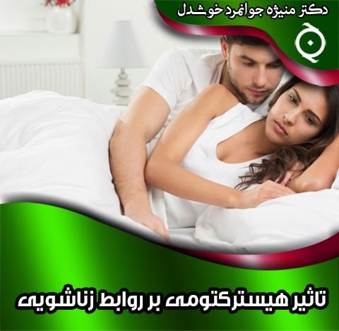 تاثیر هيسترکتومي بر روابط زناشویی