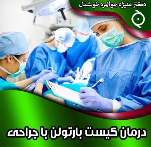 درمان کیست بارتولن با جراحی